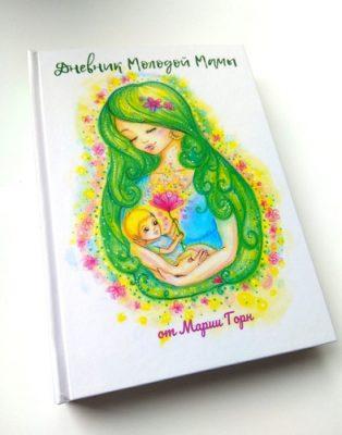 """Книга в твердом переплете """"Дневник молодой мамы"""""""