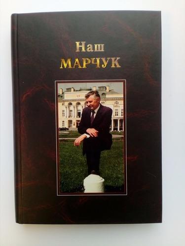 """Книга в твердом переплёте """"Наш Марчук"""" с выборочным УФ лаком"""