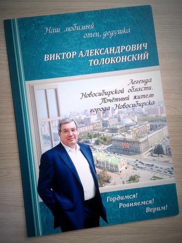 Альбом для Виктора Александровича Толоконского Дизайн, печать + постпечатная работа