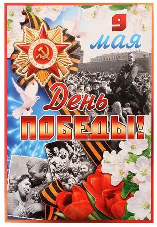 Печать плакатов и открыток к 9 мая