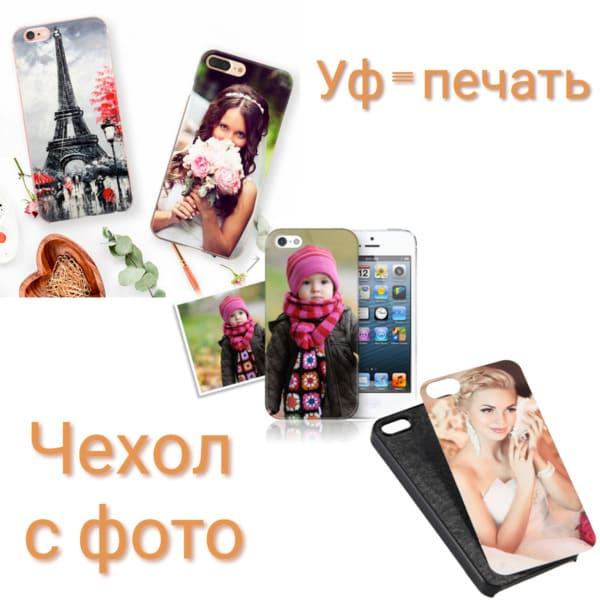 УФ-печать на чехлах для телефонов и планшетов