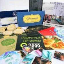 Приглашения, открытки, сертификаты