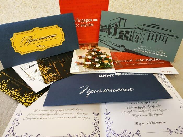 Изготовление Пригласительных, открыток, сертификатов в типографии Allprint