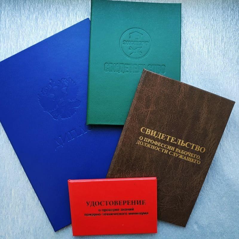 Изготовление документов: дипломы, удостоверения. пропуски, билеты в типографии Allprint