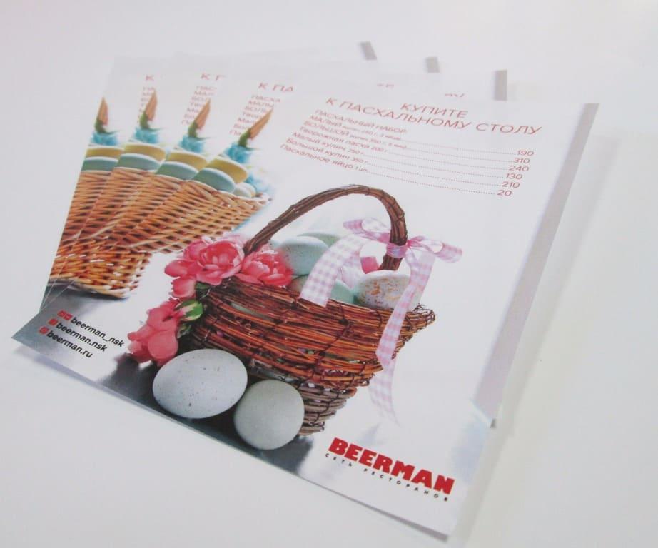 """Печать пасхальных листовок для """"BEERMAN"""" (бумага 115гр)"""