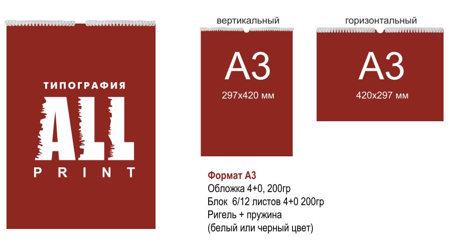 pechat'_kalendarej_9