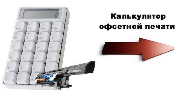 Калькулятор офсетной печати