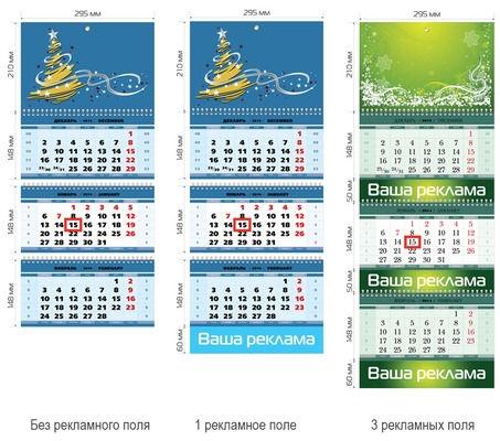 Печать календарей-трио