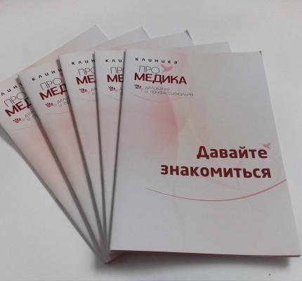 Печать брошюр в типографии