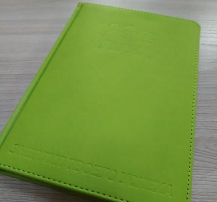 Изготовление ежедневников в типографии